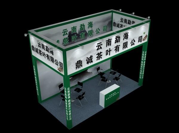 山东茶博会