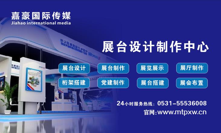 山东嘉豪国际传媒.济南展台设计制作中心