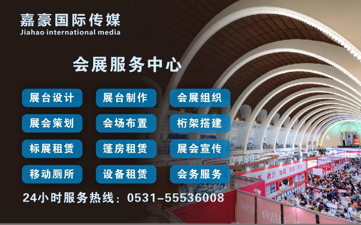 山东嘉豪国际传媒.济南会展服务中心